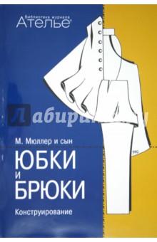 Юбки и брюки. Конструирование книги феникс модели женской одежды конструирование моделирование технология