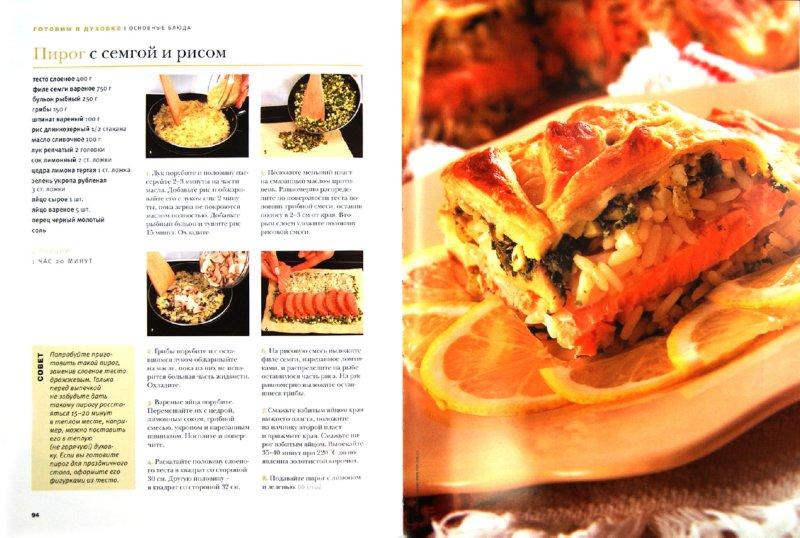 Иллюстрация 1 из 15 для Лучшие блюда на пару, в духовке, в горшочках | Лабиринт - книги. Источник: Лабиринт