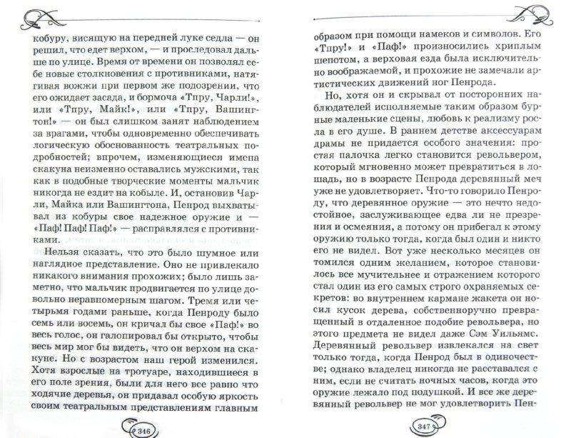 Иллюстрация 1 из 28 для Приключения Пенрода и его друзей - Бус Таркинтон | Лабиринт - книги. Источник: Лабиринт