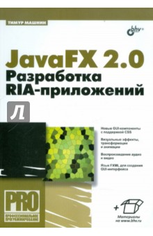 JavaFX 2.0. Разработка RIA-приложений машнин т javafx 2 0 разработка ria приложений