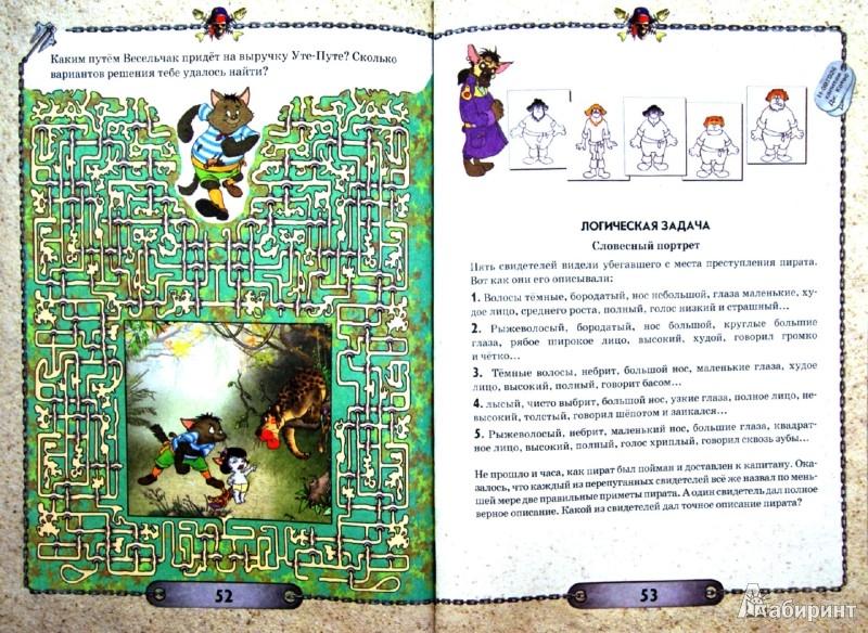 Иллюстрация 1 из 11 для Таинственный остров. Логические задачи, лабиринты и игры - Виктор Запаренко | Лабиринт - книги. Источник: Лабиринт