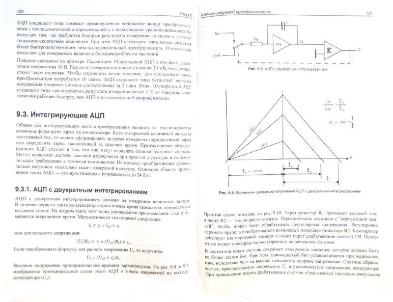 Иллюстрация 1 из 6 для Измерительные устройства на базе микропроцессора ATmega - Шонфелдер, Шнайдер | Лабиринт - книги. Источник: Лабиринт