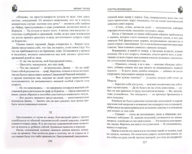 Иллюстрация 1 из 6 для Костры Фламандии - Богдан Сушинский | Лабиринт - книги. Источник: Лабиринт