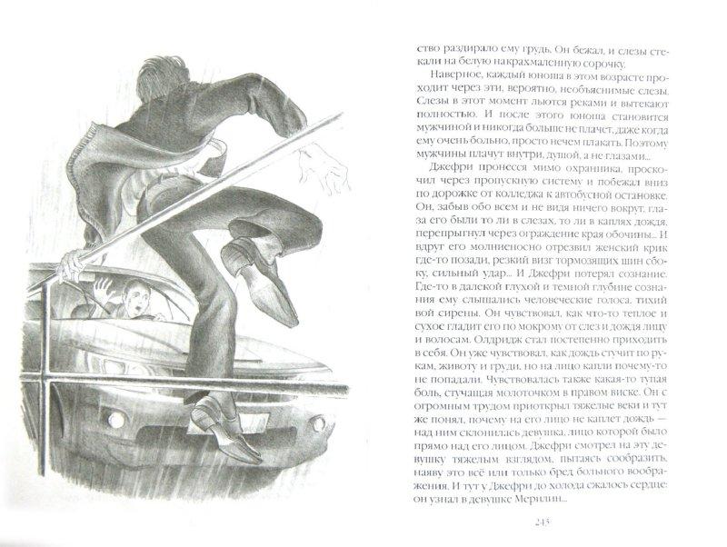 Иллюстрация 1 из 13 для Дождь - Татьяна Снежина | Лабиринт - книги. Источник: Лабиринт
