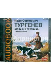 Записки охотника. Цикл рассказов (CDmp3)