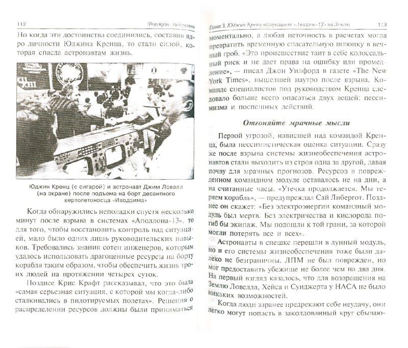 Иллюстрация 1 из 21 для Момент лидерства - Майкл Юсим | Лабиринт - книги. Источник: Лабиринт