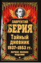 берия лаврентий павлович с атомной бомбой мы живем секретный дневник 1945 1953 гг Берия Лаврентий Павлович Тайный дневник 1937-1953 гг. ПЕРВОЕ ПОЛНОЕ ИЗДАНИЕ