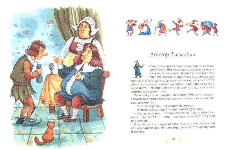 Иллюстрация 1 из 24 для Сказки Братьев Гримм - Гримм Якоб и Вильгельм | Лабиринт - книги. Источник: Лабиринт