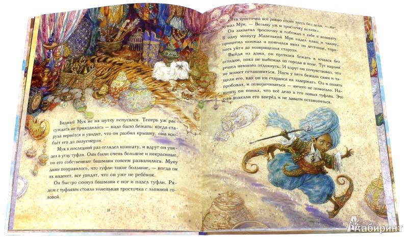 Иллюстрация 1 из 126 для Маленький Мук - Вильгельм Гауф   Лабиринт - книги. Источник: Лабиринт