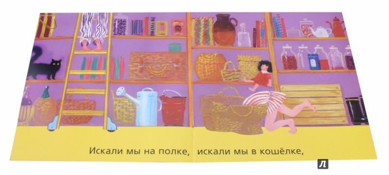 Иллюстрация 1 из 6 для Куда девалось мыло? - Александр Коняшов | Лабиринт - книги. Источник: Лабиринт