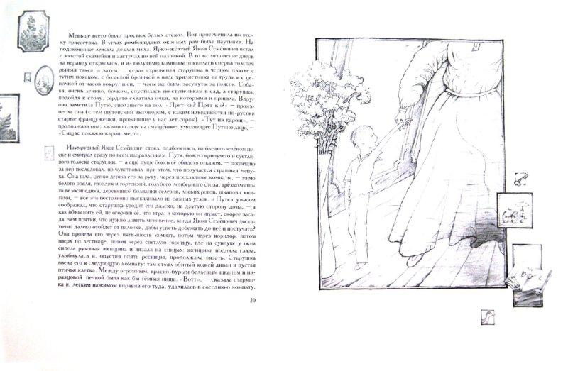 Иллюстрация 1 из 24 для Обида. Лебеда - Владимир Набоков | Лабиринт - книги. Источник: Лабиринт