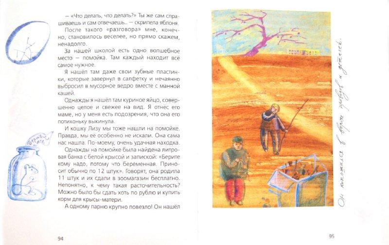 Иллюстрация 1 из 43 для Тоска по лобзику - Мария Вайсман | Лабиринт - книги. Источник: Лабиринт