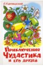 Курляндский Александр Ефимович Приключения Чудастика и его друзей