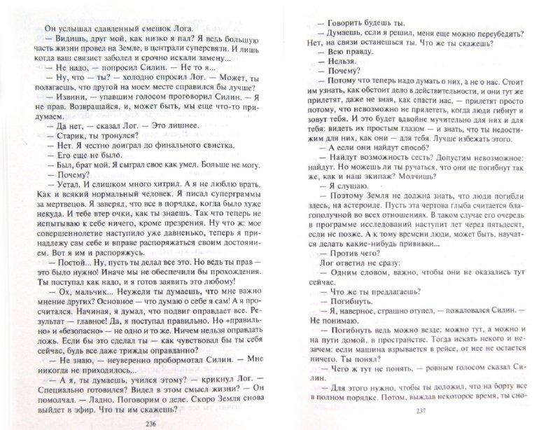 Иллюстрация 1 из 10 для Ручей на Япете - Владимир Михайлов | Лабиринт - книги. Источник: Лабиринт