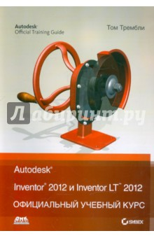 Autodesk Inventor 2012 и Inventor LT 2012. Официальный учебный курс mastering autodesk inventor 2008 includes cd–rom