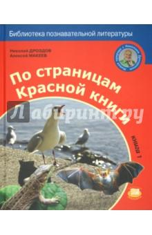 Купить По страницам Красной книги. Книга 1, Мнемозина, Животный и растительный мир