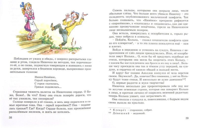 Иллюстрация 1 из 16 для Вопросы воспитания - Аркадий Аверченко | Лабиринт - книги. Источник: Лабиринт