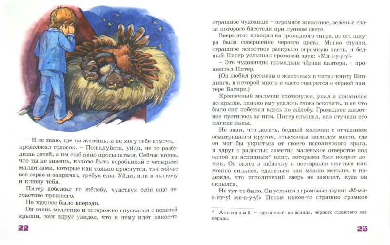 Иллюстрация 1 из 19 для Хранители снов - Несбит, Андерсен | Лабиринт - книги. Источник: Лабиринт