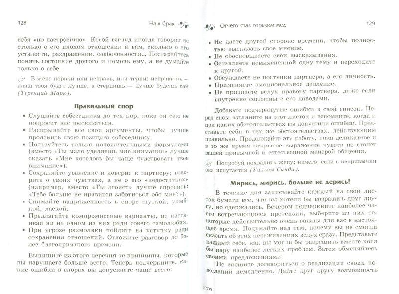 Иллюстрация 1 из 3 для Наш брак - Геннадий Старшенбаум | Лабиринт - книги. Источник: Лабиринт