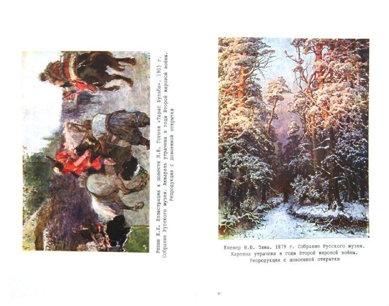 Иллюстрация 1 из 16 для Плененное искусство - Николай Петровский | Лабиринт - книги. Источник: Лабиринт