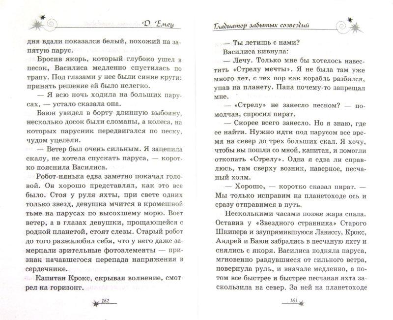 Иллюстрация 1 из 2 для Гладиатор забытых созвездий - Дмитрий Емец   Лабиринт - книги. Источник: Лабиринт