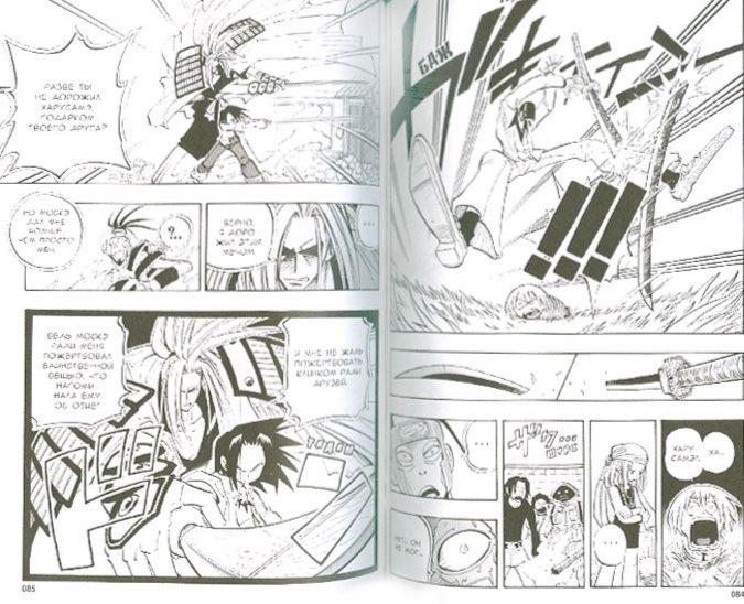 Иллюстрация 1 из 4 для Король-шаман. Книга 3. Звезда-предвестница - Такэи Хироюки | Лабиринт - книги. Источник: Лабиринт