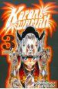 Хироюки Такэи Король-шаман. Книга 3. Звезда-предвестница