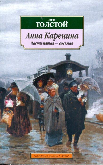 Иллюстрация 1 из 2 для Анна Каренина (комплект из 2-х книг) - Лев Толстой | Лабиринт - книги. Источник: Лабиринт
