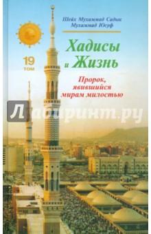 Хадисы и Жизнь. Пророк, явившийся миру милостью. 19 том