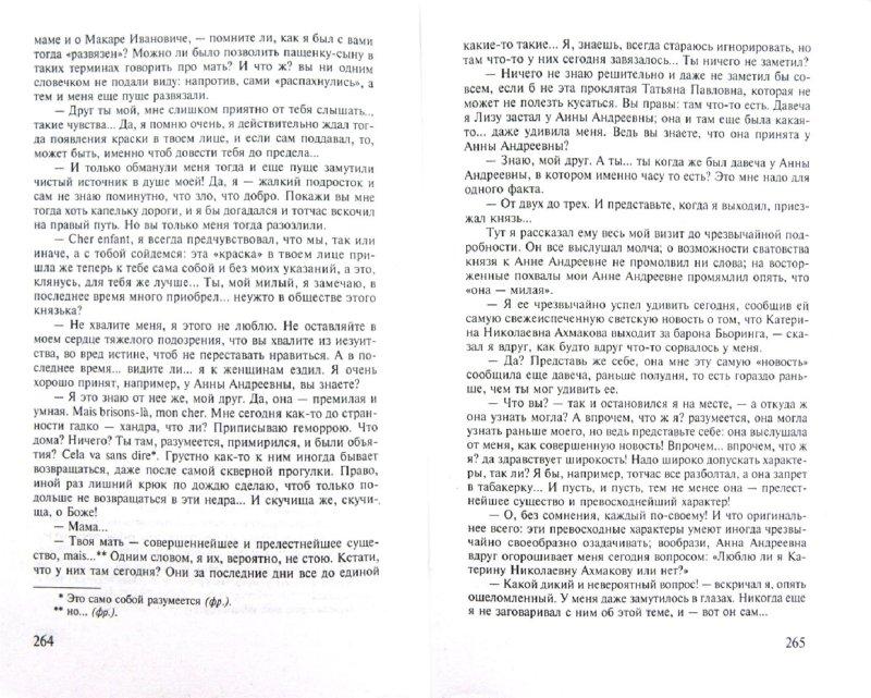 Иллюстрация 1 из 10 для Подросток - Федор Достоевский | Лабиринт - книги. Источник: Лабиринт