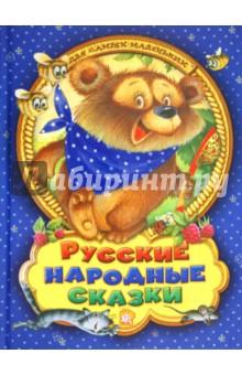 Русские народные сказки для самых маленьких валерий мирошников сказки змея зиланта история казани сулыбкой и всерьёз