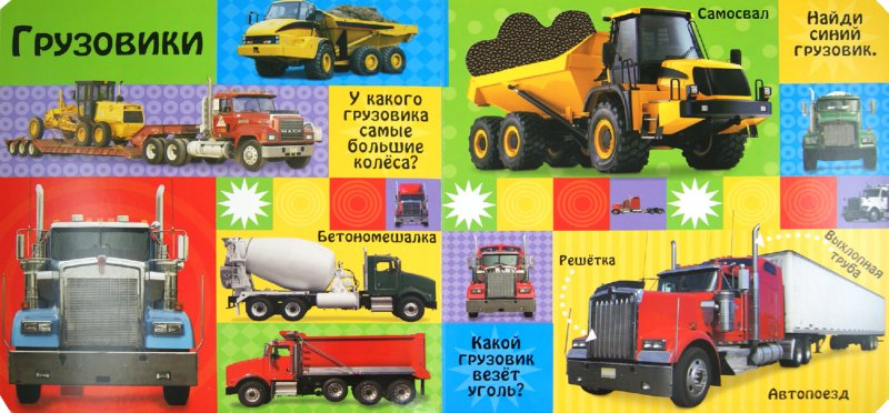 Иллюстрация 1 из 29 для Потрогай и узнай. Большие машины | Лабиринт - книги. Источник: Лабиринт