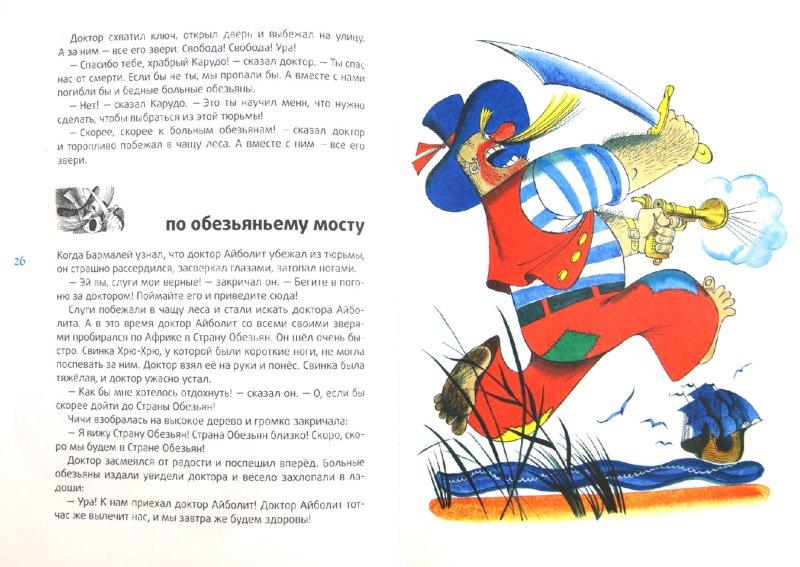 Иллюстрация 1 из 36 для Доктор Айболит. Путешествие в Страну Обезьян - Корней Чуковский | Лабиринт - книги. Источник: Лабиринт