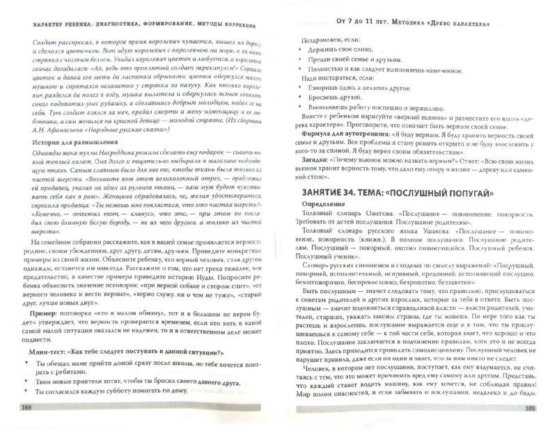 Иллюстрация 1 из 16 для Характер ребенка. Диагностика, формирование, методы коррекции (+DVD) - Владимир Слабинский   Лабиринт - книги. Источник: Лабиринт
