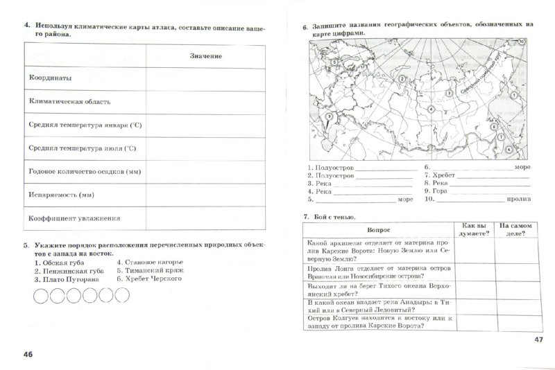 Онлайн решебник по рабочей тетради по географии 7 класс е.м домогацких е.е домогацких