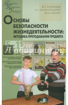 ОБЖ. Методика преподавания предмета. 5-11 классы