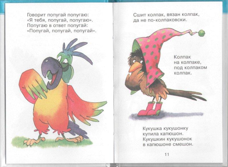 Иллюстрация 1 из 25 для Скороговорки | Лабиринт - книги. Источник: Лабиринт