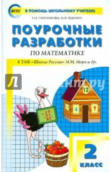 Математика. 2 класс. Поурочные разработки к УМК М.И. Моро и др. ФГОС