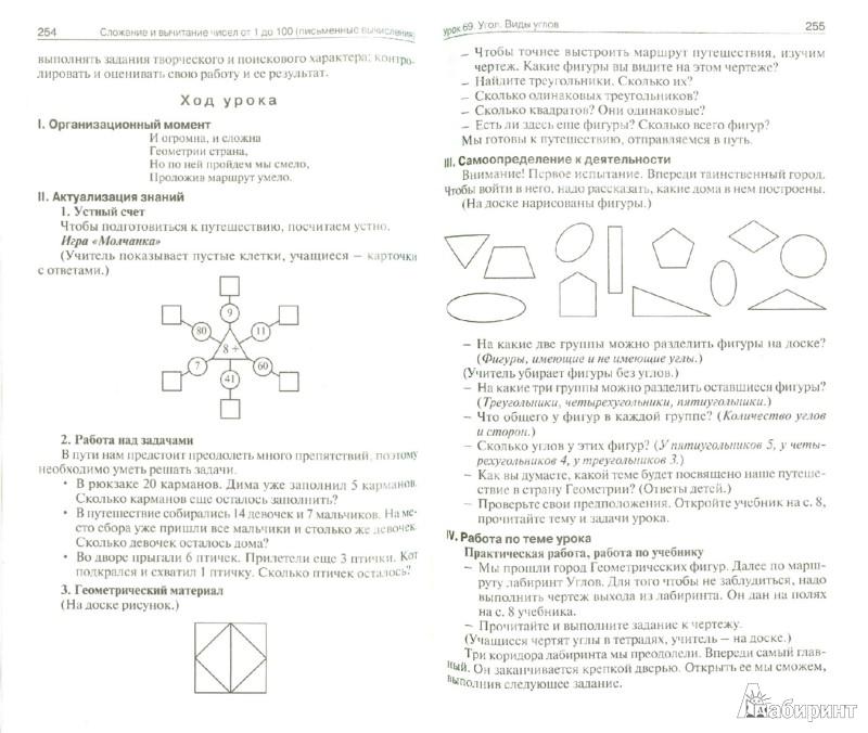 Иллюстрация 1 из 12 для Математика. 2 класс. Поурочные разработки к УМК М.И. Моро и др. ФГОС - Ситникова, Яценко   Лабиринт - книги. Источник: Лабиринт