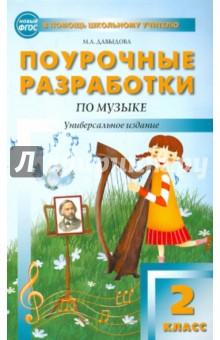 Поурочные разработки по музыка. 2 класс. ФГОС