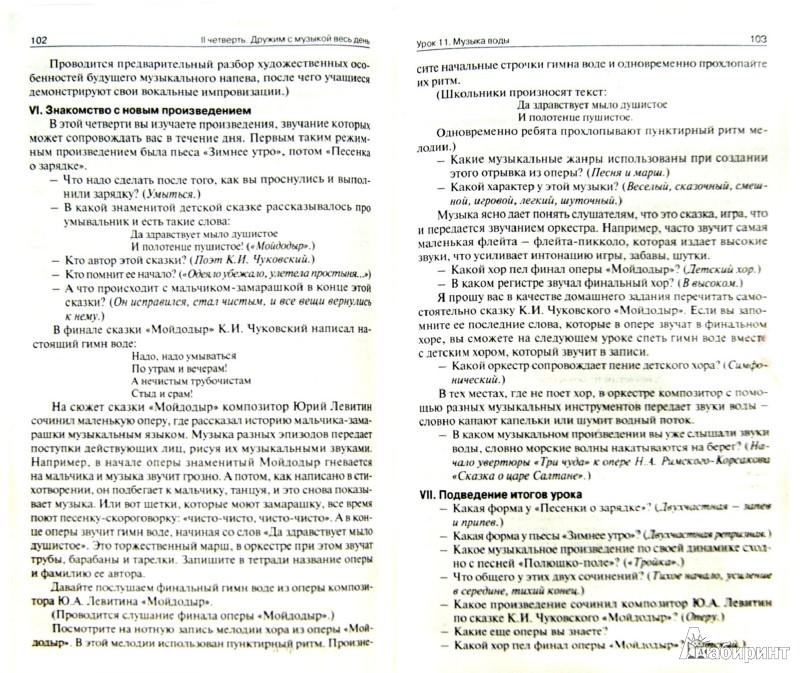 Иллюстрация 1 из 21 для Поурочные разработки по музыка. 2 класс. ФГОС - Маргарита Давыдова | Лабиринт - книги. Источник: Лабиринт