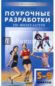 Поурочные разработки по  физкультуре. 5-9 классы