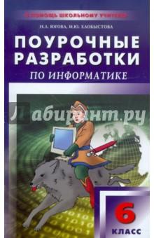 Книга Поурочные разработки по информатике класс Югова  Поурочные разработки по информатике 6 класс