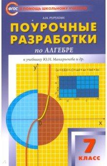 Поурочные разработки по алгебре. 7 класс. К учебникам Ю. Н. Макарычева, Ш. А. Алимова