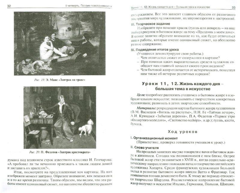 Иллюстрация 1 из 6 для Поурочные разработки по изобразительному искусству. 7 класс. По программе Б.М. Неменского - Оксана Гусева   Лабиринт - книги. Источник: Лабиринт