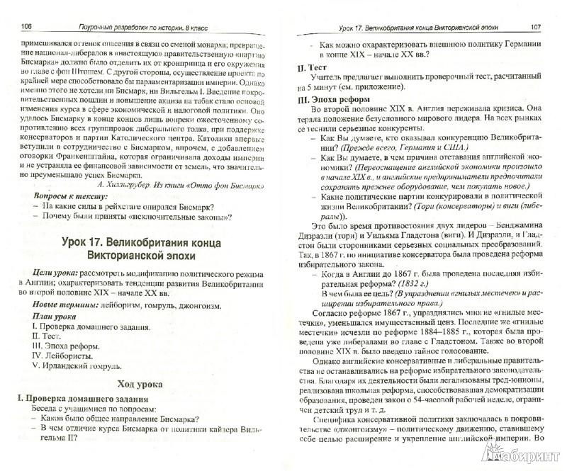 Иллюстрация 1 из 9 для Универсальные поурочные разработки по всеобщей истории (1800-1913).  8 класс - Кирилл Соловьев   Лабиринт - книги. Источник: Лабиринт