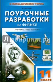 Универсальные поурочные разработки по физике. 11 класс. Универсальное издание