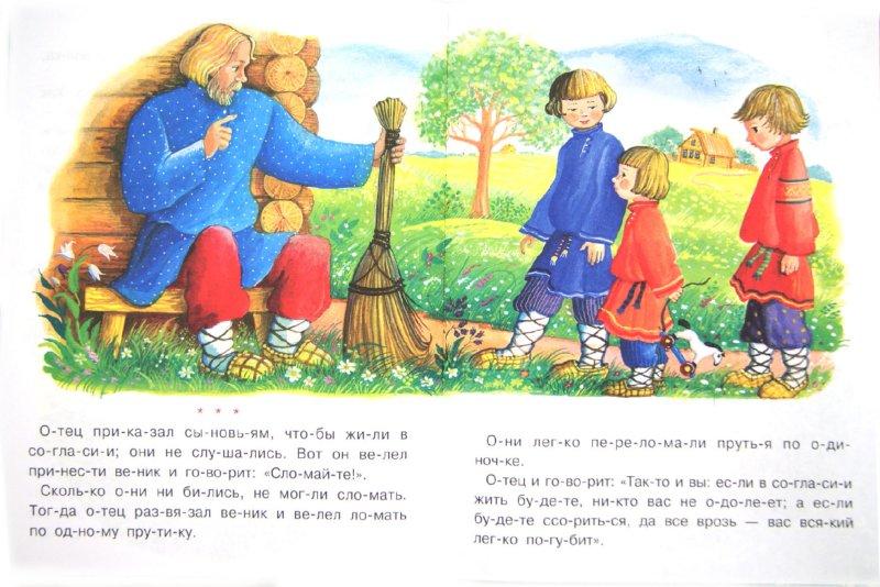 Иллюстрация 1 из 5 для Жил у Вари чиж. Читаем по слогам - Лев Толстой | Лабиринт - книги. Источник: Лабиринт