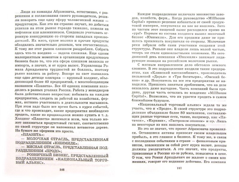 Иллюстрация 1 из 9 для Принципы Абрамовича. Умение и навыки делать деньги - Николай Белов   Лабиринт - книги. Источник: Лабиринт