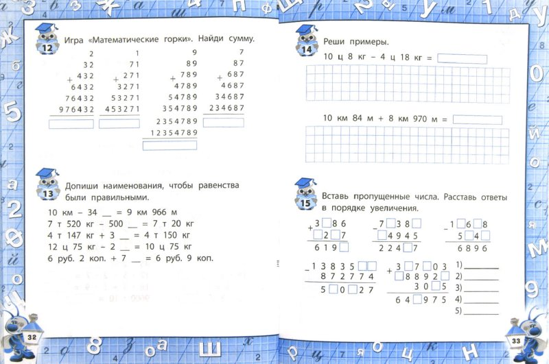 Иллюстрация 1 из 22 для Считаем без ошибок: для начальной школы - Берестова, Марченко | Лабиринт - книги. Источник: Лабиринт